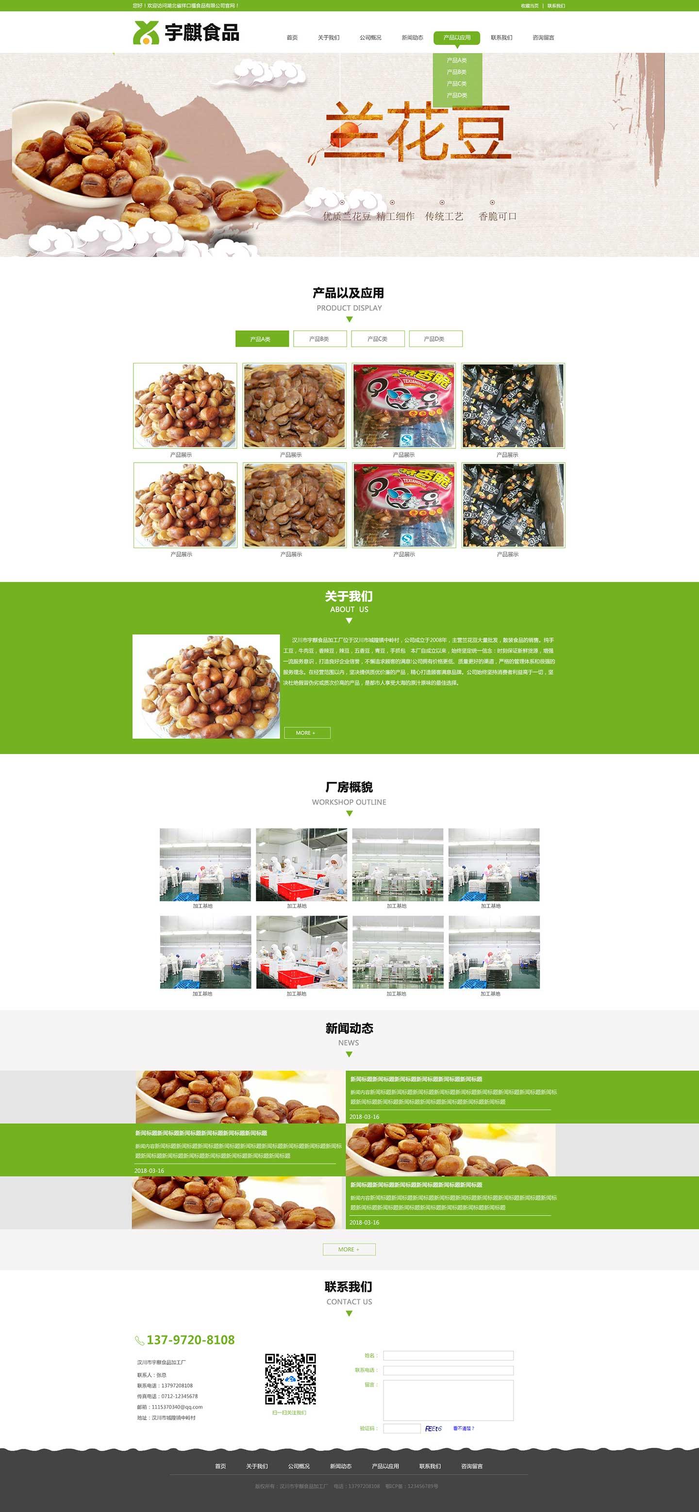 汉川市宇麒食品