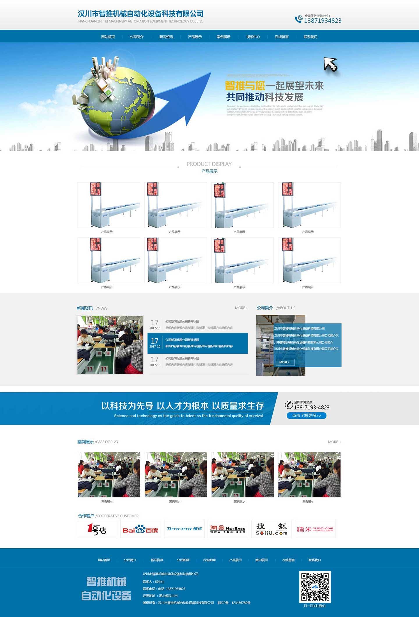 汉川市智推机械自动化设备科技有限公司