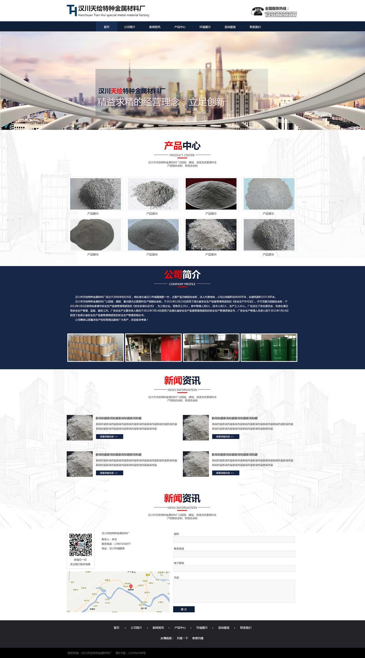 汉川天绘特种金属材料厂
